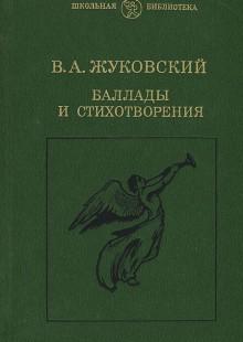 Обложка книги  - В. А. Жуковский. Баллады и стихотворения