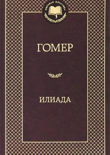 Обложка книги  - Илиада