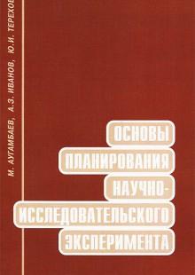Обложка книги  - Основы планирования научно-исследовательского эксперимента