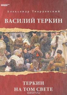 Обложка книги  - Василий Теркин. Теркин на том свете