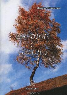 Обложка книги  - Наедине с собой…