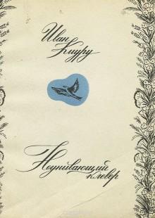 Обложка книги  - Неунывающий клевер