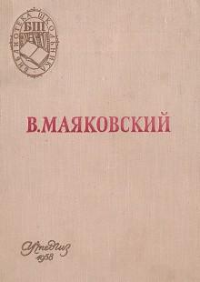 Обложка книги  - В. Маяковский. Поэмы. Стихотворения