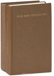Обложка книги  - Пою мое Отечество (комплект из 2 книг)