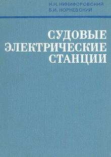 Обложка книги  - Судовые электрические станции