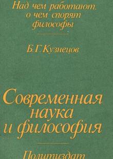 Обложка книги  - Современная наука и философия