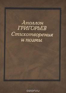 Обложка книги  - Аполлон Григорьев. Стихотворения и поэмы