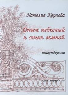 Обложка книги  - Опыт небесный и опыт земной. Стихотворения