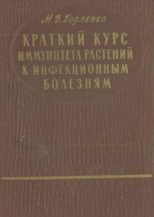 Обложка книги  - Краткий курс иммунитета растений к инфекционным болезням