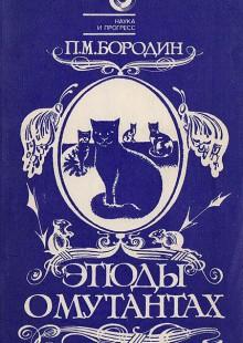 Обложка книги  - Этюды о мутантах