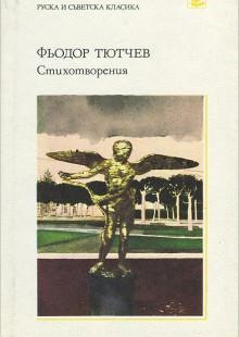 Обложка книги  - Фьодор Тютчев. Стихотворения
