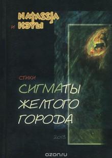 Обложка книги  - Сигматы желтого города. Стихи