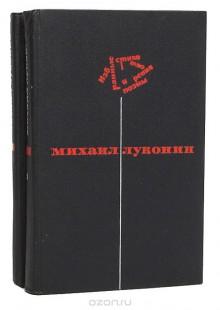 Обложка книги  - Михаил Луконин. Избранные стихотворения и поэмы в 2 томах (комплект)