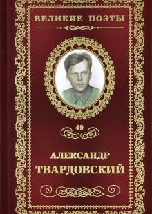Обложка книги  - Жестокая память