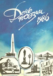 Обложка книги  - День поэзии. 1986