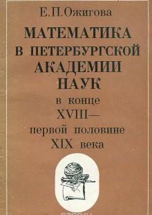 Обложка книги  - Математика в Петербургской Академии наук в конце XVIII – первой половине XIX века