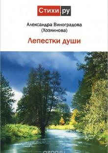 Обложка книги  - Лепестки души