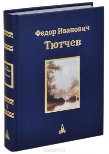 Обложка книги  - Ф. И. Тютчев. Юбилейное издание. В 3 томах. Том 1