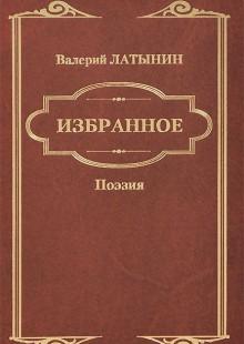 Обложка книги  - Валерий Латынин. Избранное. Поэзия