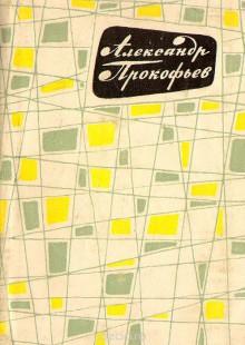 Обложка книги  - Приглашение к путешествию