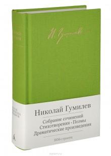 Обложка книги  - Николай Гумилев. Собрание сочинений