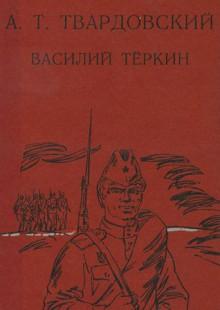 Обложка книги  - Василий Теркин