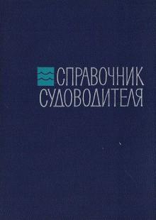 Обложка книги  - Справочник судоводителя