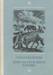 Обложка книги  - Стихотворения. Кому на Руси жить хорошо