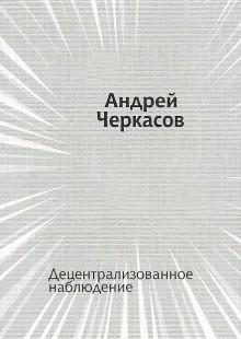 Обложка книги  - Децентрализованное наблюдение