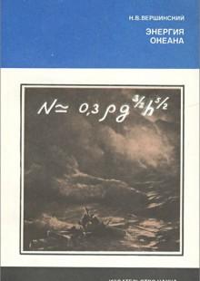 Обложка книги  - Энергия океана