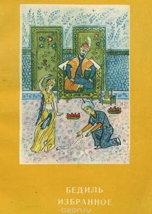 Обложка книги  - Бедиль. Избранное