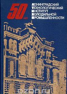 Обложка книги  - Ленинградский технологический институт холодильной промышленности. 50 лет
