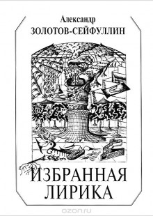 Обложка книги  - Избранная лирика