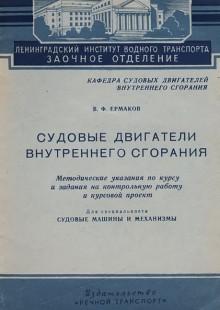 Обложка книги  - Судовые двигатели внутреннего сгорания. Методические указания по курсу и задания на контрольную работу и курсовой проект