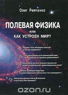Обложка книги  - Полевая физика, или Как устроен Мир?