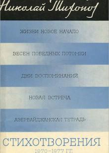 Обложка книги  - Николай Тихонов. Стихотворения. 1970-1977 гг