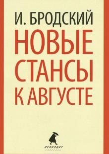 Обложка книги  - Новые стансы к Августе