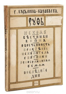 Обложка книги  - Е. Кузьмина-Караваева (мать Мария). Руфь
