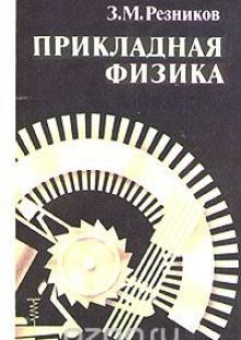 Обложка книги  - Прикладная физика