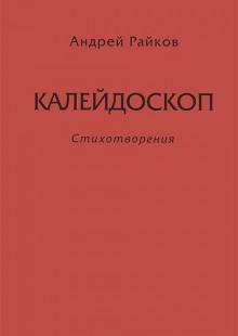 Обложка книги  - Калейдоскоп