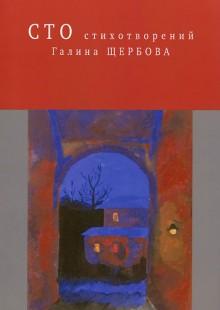Обложка книги  - Галина Щербова. Сто стихотворений