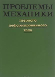 Обложка книги  - Проблемы механики твердого деформированного тела
