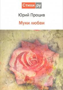 Обложка книги  - Муки любви