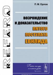 Обложка книги  - Возрождение и доказательство пятого постулата Евклида