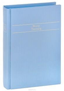 Обложка книги  - Федор Тютчев. Избранные стихотворения