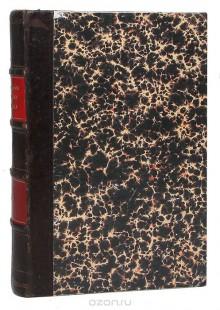 Обложка книги  - Стихотворения Аполлона Майкова. В 2 частях. В одной книге. Полный комплект