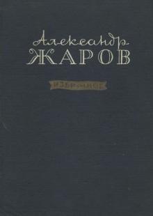 Обложка книги  - Александр Жаров. Избранное
