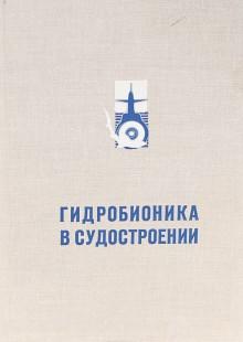 Обложка книги  - Гидробионика в судостроении