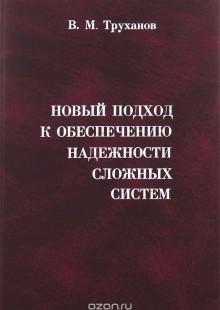 Обложка книги  - Новый подход к обеспечению надежности сложных систем