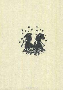 Обложка книги  - Песни Фредмана. Послания Фредмана